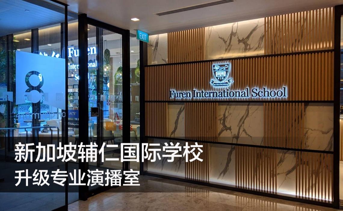新加坡辅仁国际学校升级专业广电级演播室