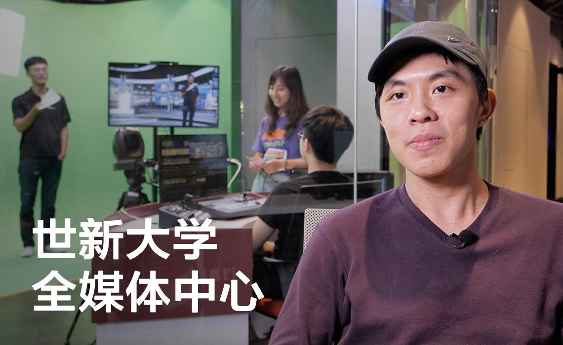 台北世新大学联合Datavideo 打造最先进的新闻教学演播室