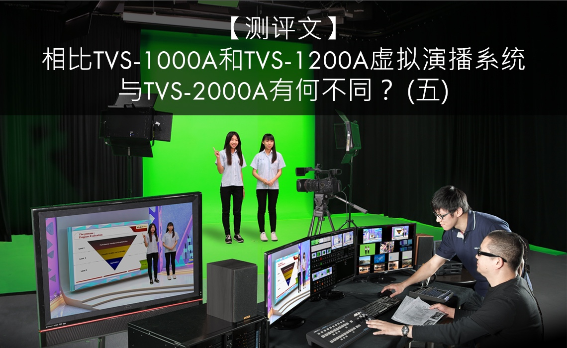【测评五】作为洋铭TVS-2000A三维带追踪虚拟演播室的用户,我们能获得怎样的用户体验?